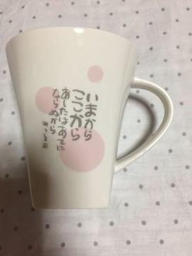 相田みつを マグカップ ピンク
