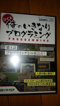 日経ソフトウェア付録 クイズ 俺のいきなりプログラミング