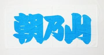 ☆ 相撲 応援タオル  朝乃山  正規品(2020年版)