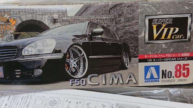 アオシマ 1/24 モードパルファム F50 シーマ 前期 < ホビーの