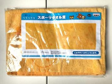 【送料無料】サンエックス リラックマ 一番くじ スポーツタオル