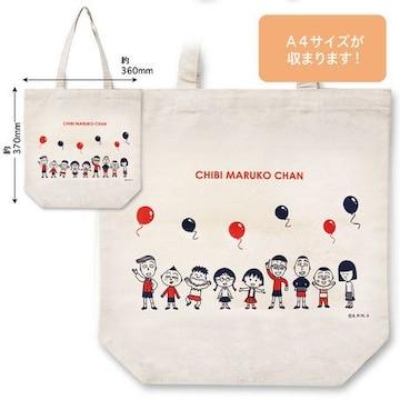 ≪ちびまる子ちゃん≫トートバッグ・まる子と友達・帆布製☆新品