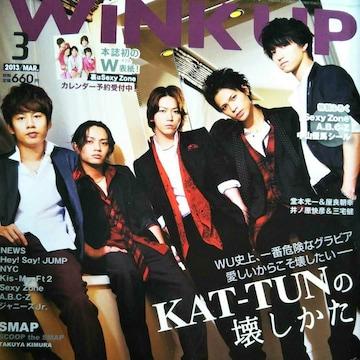 ■切り抜き KAT-TUN 74枚