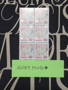 未使用62円普通切手6枚372円分◆モバペイ歓迎