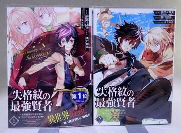 R ブックカバー付■失格紋の最強賢者〜 漫画1-2巻セット