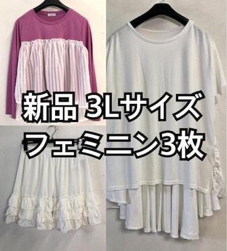 新品☆3L♪フリフリ可愛いフェミニン3枚セット☆d752