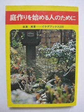 庭づくりを始める人のために 飯島 亮著