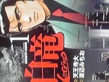【送料無料】白竜レジェンド 全71巻完結おまけ付《ヤクザ漫画》