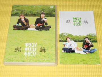 DVD★麒麟 キリン!キリン!キリン!