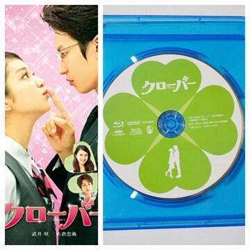 Blu-ray★クローバー★武井咲 大倉忠義(関ジャニ∞)キセキーあの日のソビトー