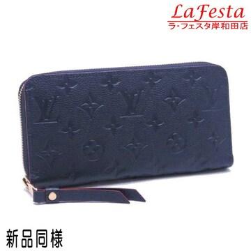 本物新品同様◆ヴィトン【モノグラムアンプラント紺赤】長財布箱