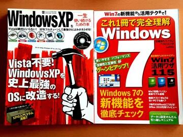 PC 本 2冊セット WindowsXPを一生使い続けるための本 Windows7