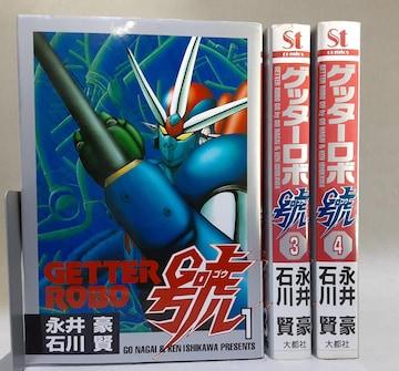 古本■ゲッターロボ號 愛蔵版1・3・4巻(完)