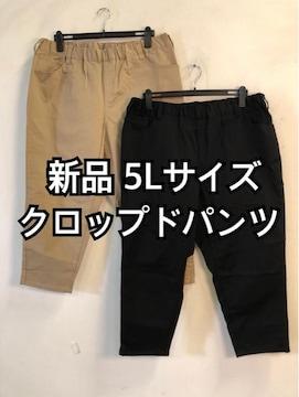 新品☆5L♪黒&ベージュ♪ウエストゴムクロップドパンツ2本☆d964
