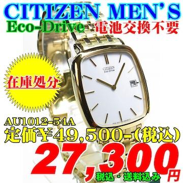 シチズン MEN'S エコ AU1012-54A 定価¥49,500-(税込)