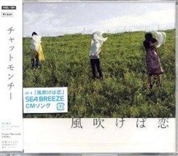 チャットモンチー★風吹けば恋★初回限定盤★未開封