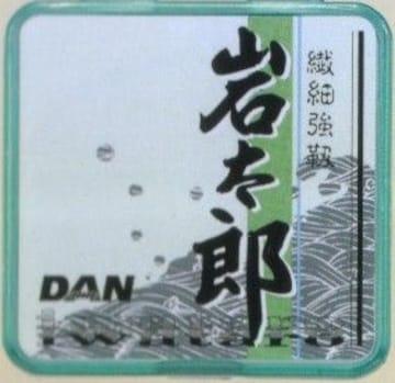 ダン 岩太郎 1.5号-50m★送料無料★