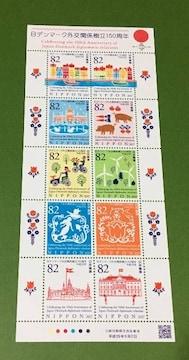 H29. 日デンマーク外交関係樹立150周年★82円切手 1シート★