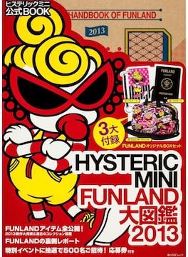 新品☆HYSTERIC MINI(ヒステリックミニ) FUNLAND 大図鑑 2013☆