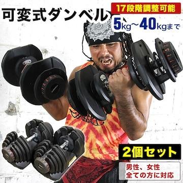 【即納】ダンベル 可変式 40Kg (両手 セット 合計 80Kg )