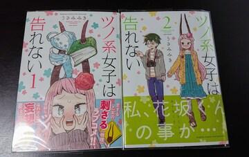 うさみみき ツノ系女子は告れない 全2巻完結 四コママンガ