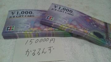 JCBギフトカード150000円分