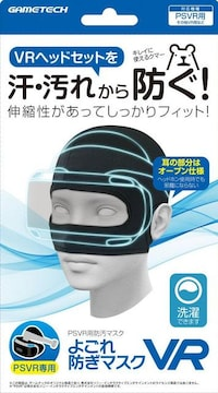 PSVR用防汚マスク