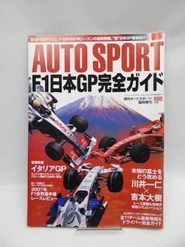 1904 オートスポーツ 2007 F1日本GP完全ガイド