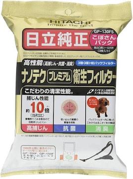 日立 純正クリーナー紙パック ナノテクプレミアム衛生フィルター