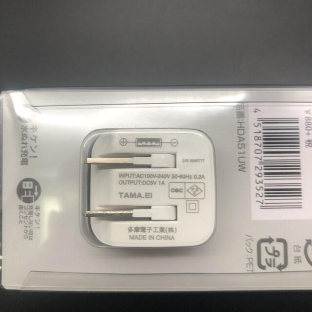 即決 TOKYU HANDS 東急ハンズ コンセントチャージー USB