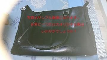 世界に一つだけの★オリジナル 鞄★