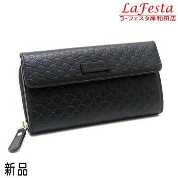 新品本物◆マイクログッチシマ【大容量】長財布レザー黒保存袋箱