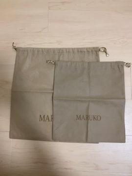 ☆MARUKO 保存袋☆