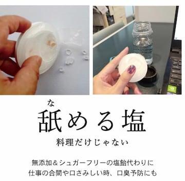 ◆携帯ソルトケース(岩塩入)クリスタルソルト 新品未開封