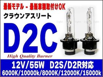 55W 高品質D2C/クラウンアスリート/最新車種対応/1年保証