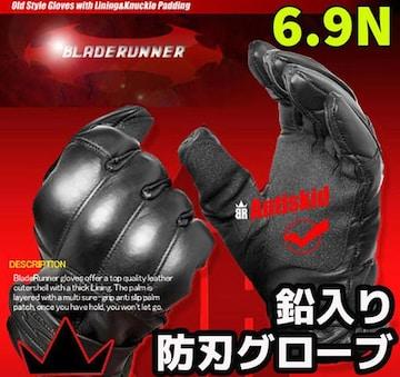 防刃手袋 ブレードランナー 鉛 グローブ L サンド 本革 6.9N ケブラー 作業