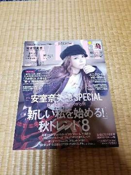 with 2018年10月号 安室奈美恵表紙