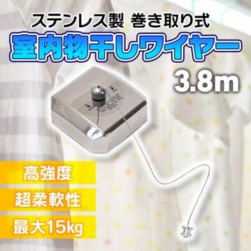室内 物干し ワイヤー 洗濯物 干し ロープ 3.8m ステンレス製