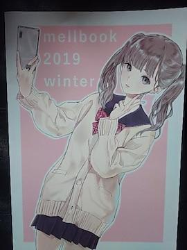 melbook 2019 winter 迷子通信 C97