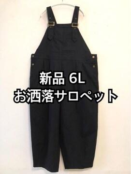 新品☆6L♪黒♪ゆったりサロペット♪おしゃれ☆d915
