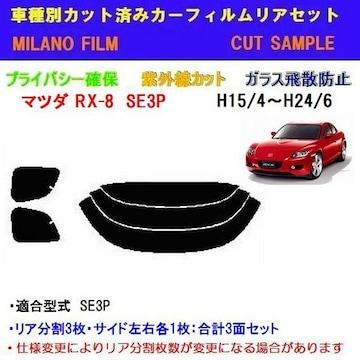 マツダ RX-8 SE  カット済みカーフィルム