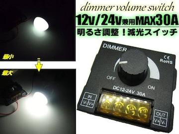12V24V兼用/30A/無段階光量調節/ディマースイッチ/減光調光器
