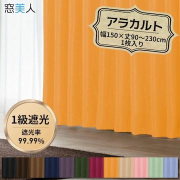 高級遮光1級カーテン! 幅150×丈135cm MGD 1枚【窓美人】