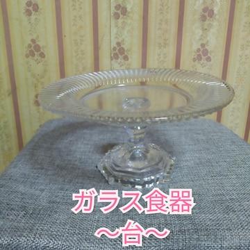 ガラス 食器 台 フルーツ 果物 野菜 パーティ