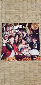 King &Prince  I Promise ジャケットカード