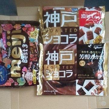 神戸ショコラ2種BEST3チョコレート