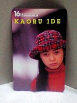 井出薫ヤングジャンプ16周年記念
