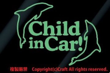 Child in Car /14cmイルカ ステッカー(ミント)