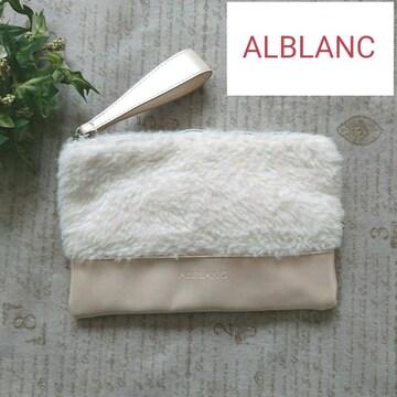 アルブラン ノベルティポーチ ALBLANC