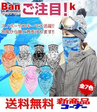 M)ピンク・冬の冷たい風から顔を守るバンダナマスク!!